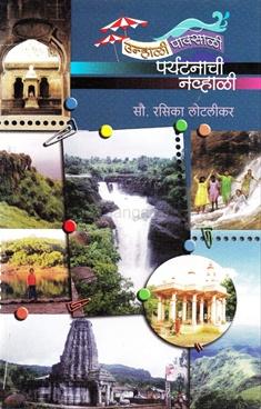 Unhali, Pavsali Paryatanachi Navhali