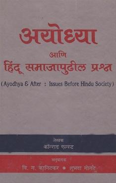 अयोध्या आणि हिंदू समाजापुढील प्रश्न