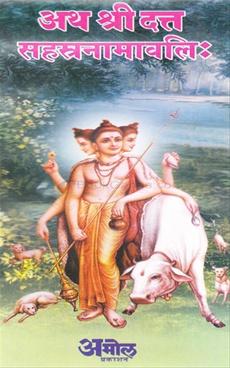 Shri Datta Sahasranamavali: