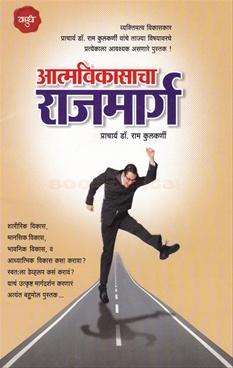Aatmavikasacha Rajmarg