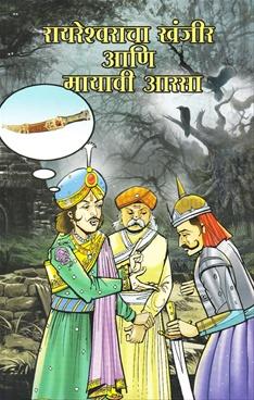 Rayareshvaracha Khanjir Ani Mayavi Arasa