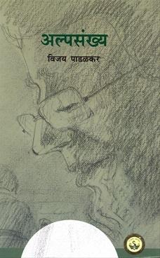 Alpasankhya