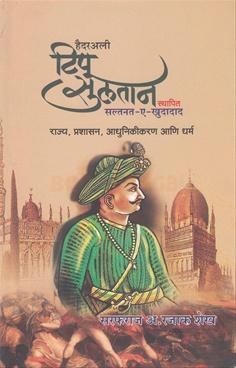Haidarali Tipu Sultan
