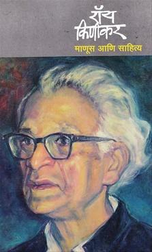 Roy Kinikar Manus Ani Sahitya