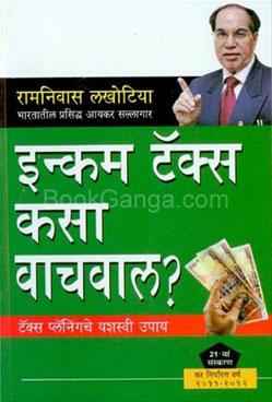 Income Tax Kasa Vachwal ?