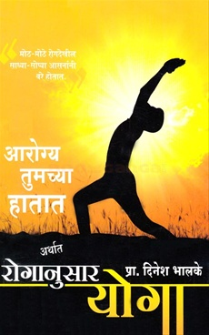 Aarogya Tumchya Hatat Arthat Roganusar Yoga