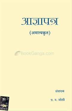 Adnyapatra