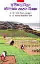 कृषिसमृद्धीतून कोकणाचा शाश्वत विकास