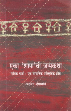 Eka Shapa Chi Janmakatha