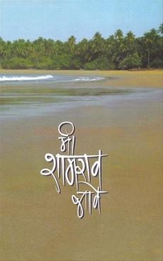Mi Shamrao Bhave
