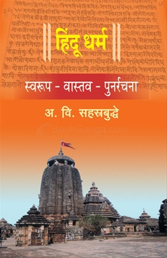 ||हिंदू धर्म ||