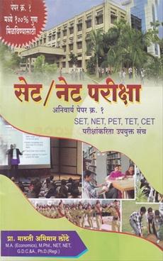 Set/Net Pariksha Anivarya Paper 1