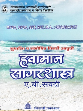 Havaman V Sagarashastra