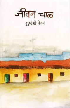 Jivan Chal