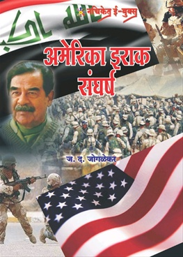 America Iraq Sangharsh