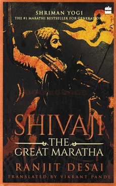 Shivaji (Shriman Yogi) English