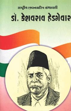 Dr. Keshavrao Hegadevar