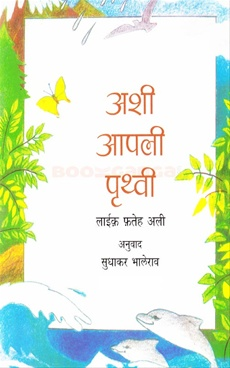 Ashi Apali Pruthvi
