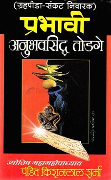 Prabhavi Anubhavsiddha Todge