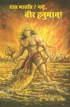 Das Maruti ? Navhe, Veer Hanuman (Marathi)
