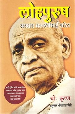 Lohpurush Sardar Vallabhabhai Patel