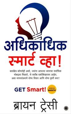 Adhikadhik Smart Vha
