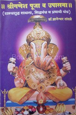 Shree Ganesh Puja Va Upasana