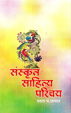 Sanskrut sahitya parichay