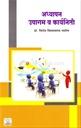 अध्यापन उपागम व कार्यनिती