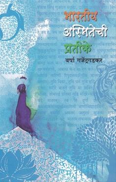 Bharatiya Asmitechi Pratike