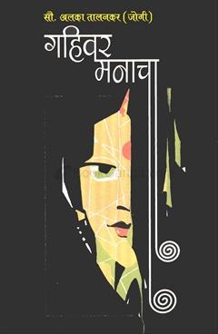 Gahivar Manacha