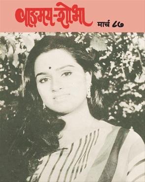वाङ्मय शोभा ( मार्च १९८७ )