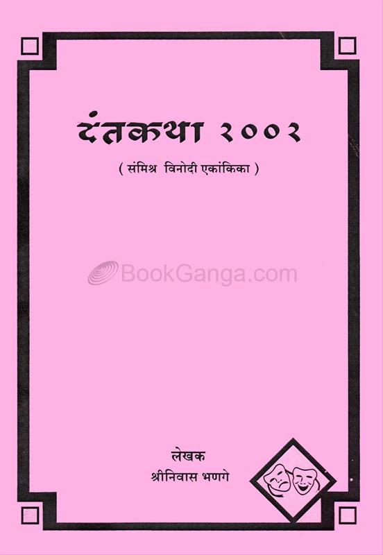 दंतकथा २००२