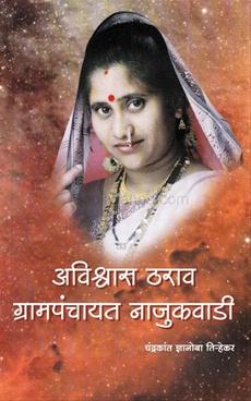 Avishwas Tharav Grampanchayat Najukwadi
