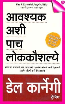 Aavashyak ashi paach lokkaushalye