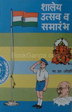 Shaley Utsav Va Sabharambha