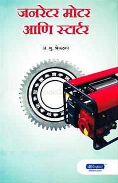 Generator motor ani starter