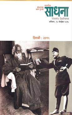 Sadhana 2015