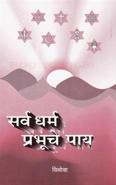 Sarva Dharma Prabhuche Paay