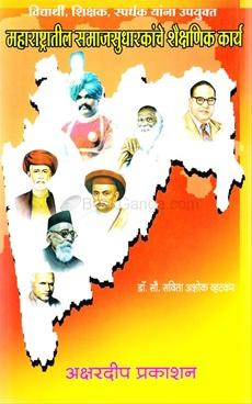 Maharashtratil Samajsudharkanche Shaikshnik Karya