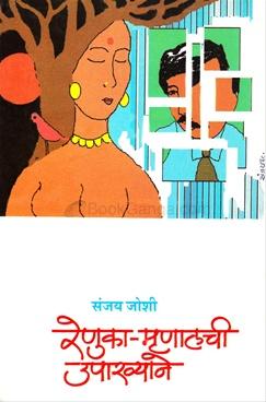 Renuka Mrunalchi Upakhyane