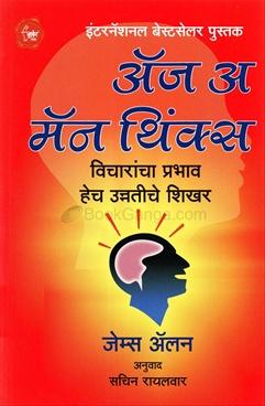 As A Man Thinks (Marathi)
