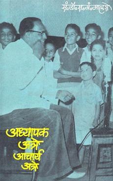 Adhyapak Atre