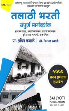 Talathi Bharati Sampurna Margadarshak