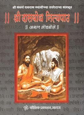 Shri Dasbodh Nityapaath