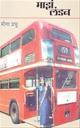 माझं लंडन