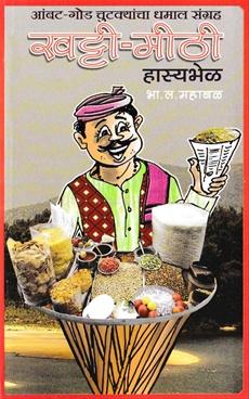 Khatti Mithi