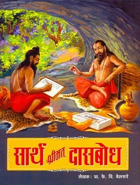 Sarth Shrimat Dasbodh