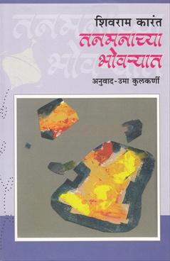 Tan manachya bhovryat