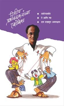 Dilip prabhavalkaranchya Ekankika (Part 2)